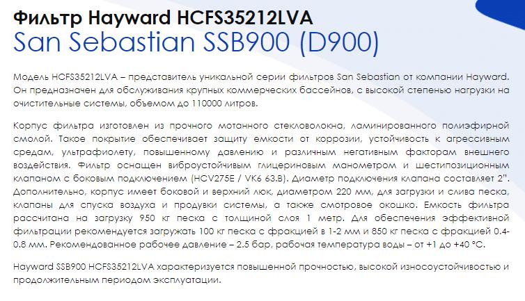 Фильтр 25.2 м/час Hayward San Sebastian HCFS35212LVA SSB900 (D900) - фото pic_6139d4b82fc92c3c7e51a7018b07964c_1920x9000_1.png