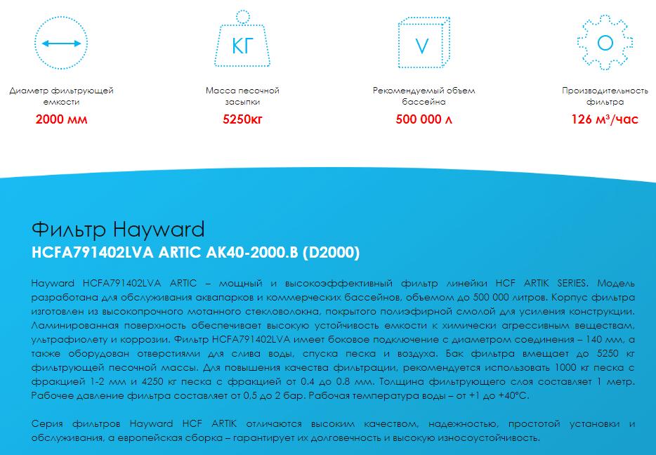 Фильтр 126 м/час Hayward Artic HCFA791402LVA Laminated (D2000) - фото pic_ddacb4fdc485e20b02134a9b0c1fb2b5_1920x9000_1.png