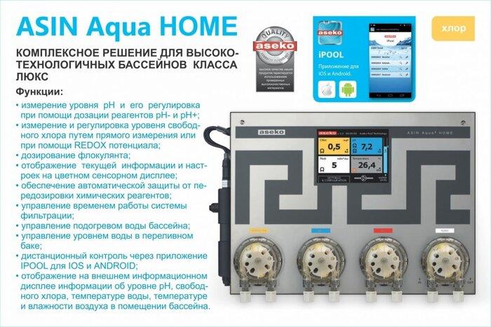 Автоматическая станция дозирования Asin Aqua HOME CLF (свободный хлор) + дисплей EXT - фото 1