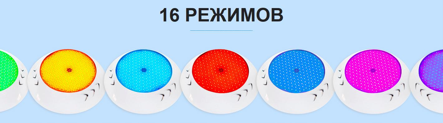 Прожектор светодиодный Aquaviva LED003 546LED (33 Вт) RGB - фото pic_9e0871dd967d99f_1920x9000_1.png