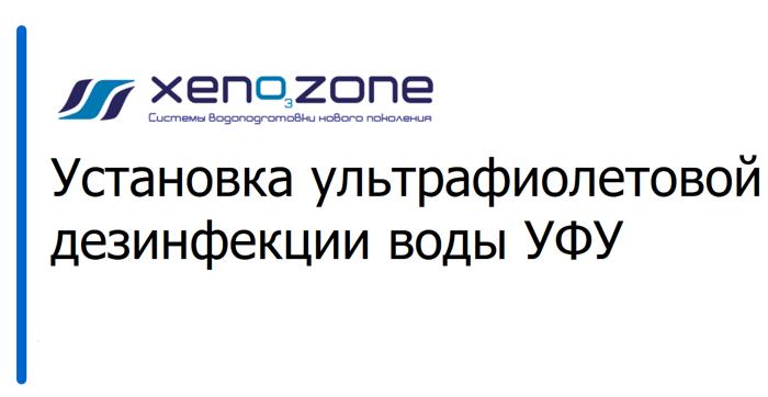 Установка УФ дезинфекции XenoZone УФУ-6, 6 м/ч, 60 Вт - фото pic_f14b29626ad753d_700x3000_1.png
