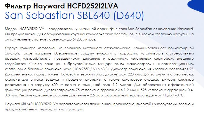 Фильтр 12.8 м/час Hayward San Sebastian HCFD252I2LVA SBL640 (D640) - фото pic_a142f882a5301a5b2ed206fa200c3866_1920x9000_1.png
