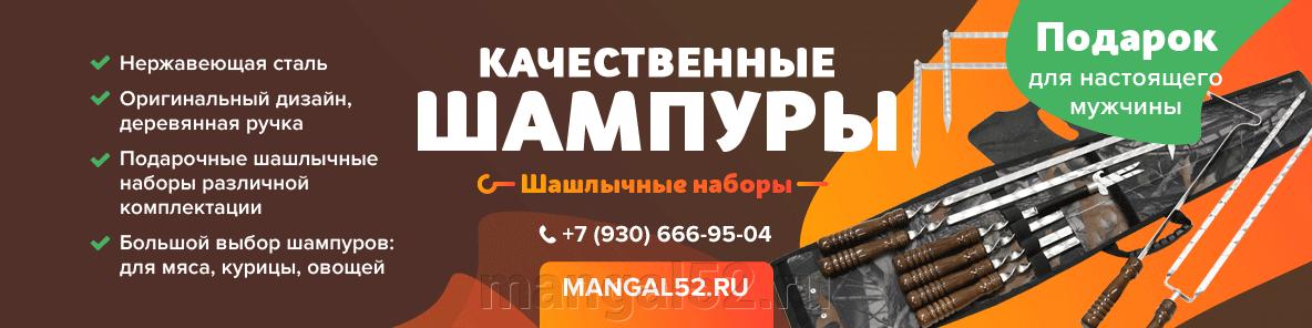 Шампуры купить Нижний Новгород