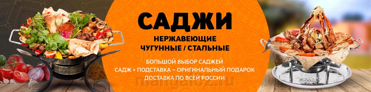 Саджи - фото Купить садж в Нижнем Новгороде