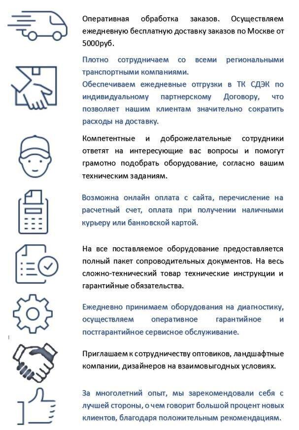 Наши преимущества - фото pic_f2e50c0c9fc26d75dfc9fd8a213ce88c_1920x9000_1.jpg