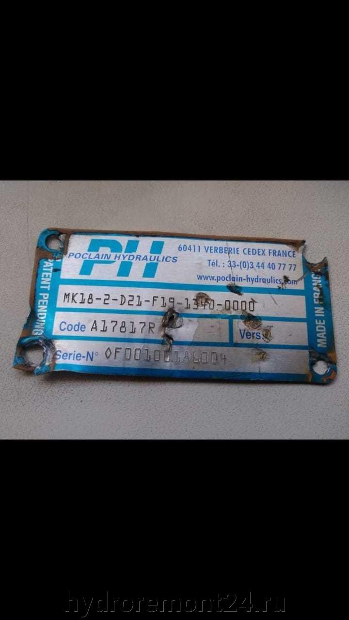 Гидромоторы Poclain - фото pic_e863f597b910ed6ef72295238e60b650_1920x9000_1.jpg