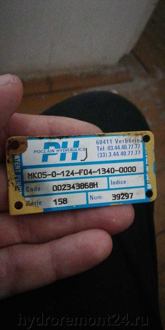 Гидромоторы Poclain - фото pic_0a799ff8ec82af56a2df531aae27c9b4_1920x9000_1.jpg