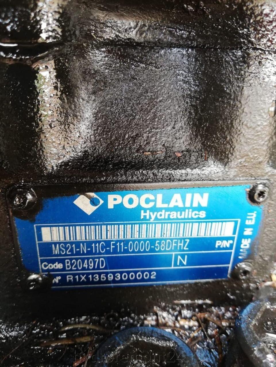 Гидромоторы Poclain - фото pic_11e7bbc5056eaef4b3f7fc215a7d277b_1920x9000_1.jpg