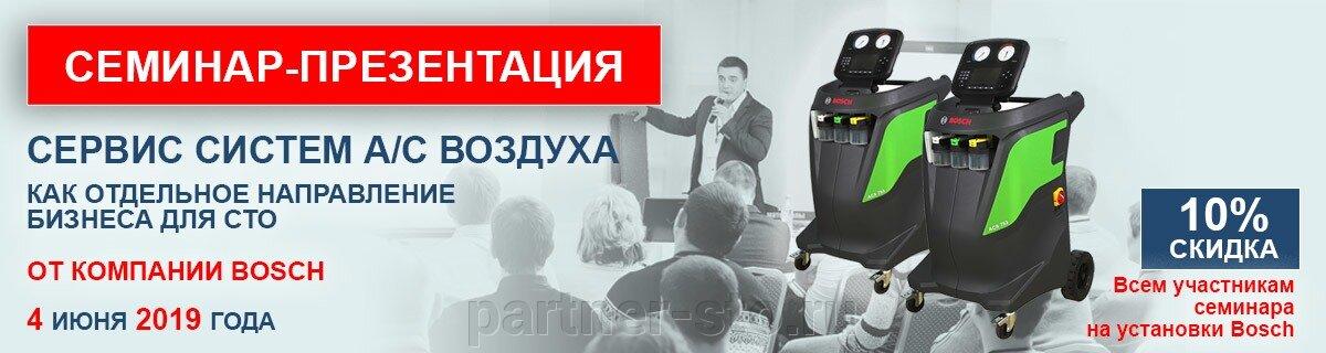 Приглашаем на семинар-презентацию систем кондиционирования BOSCH - фото pic_de8fbb60e9aabcb667121990accc4ee5_1920x9000_1.jpg