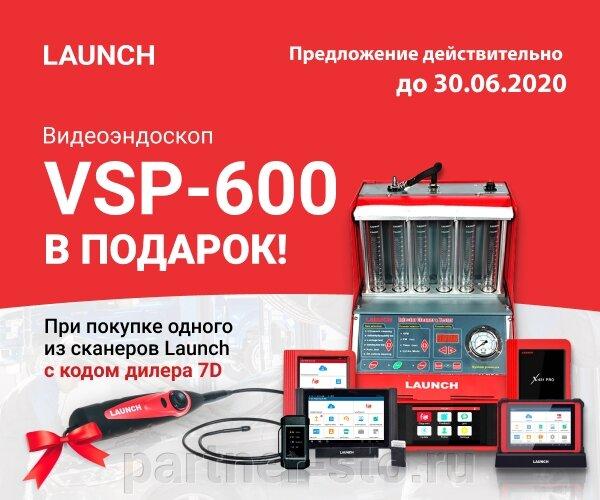 В период по 30 июня 2020 приобретая  автосканер Launch  покупатель получит универсальный видеоэндоскоп VSP-600 в подарок! - фото pic_ceb1c3118ed96cda1ae142f42b8e6cb6_1920x9000_1.jpg
