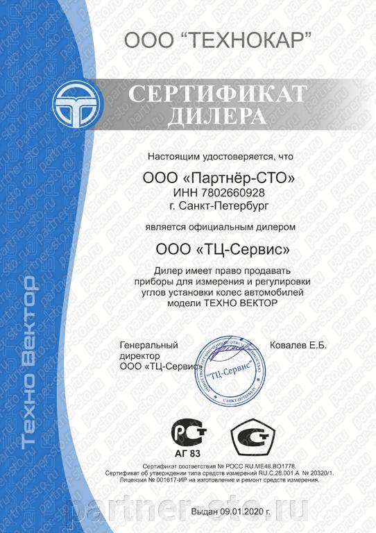 Сертификаты ТехноВектор - фото pic_749cf4cfad9cd9089701d0d0cf1a4438_1920x9000_1.png