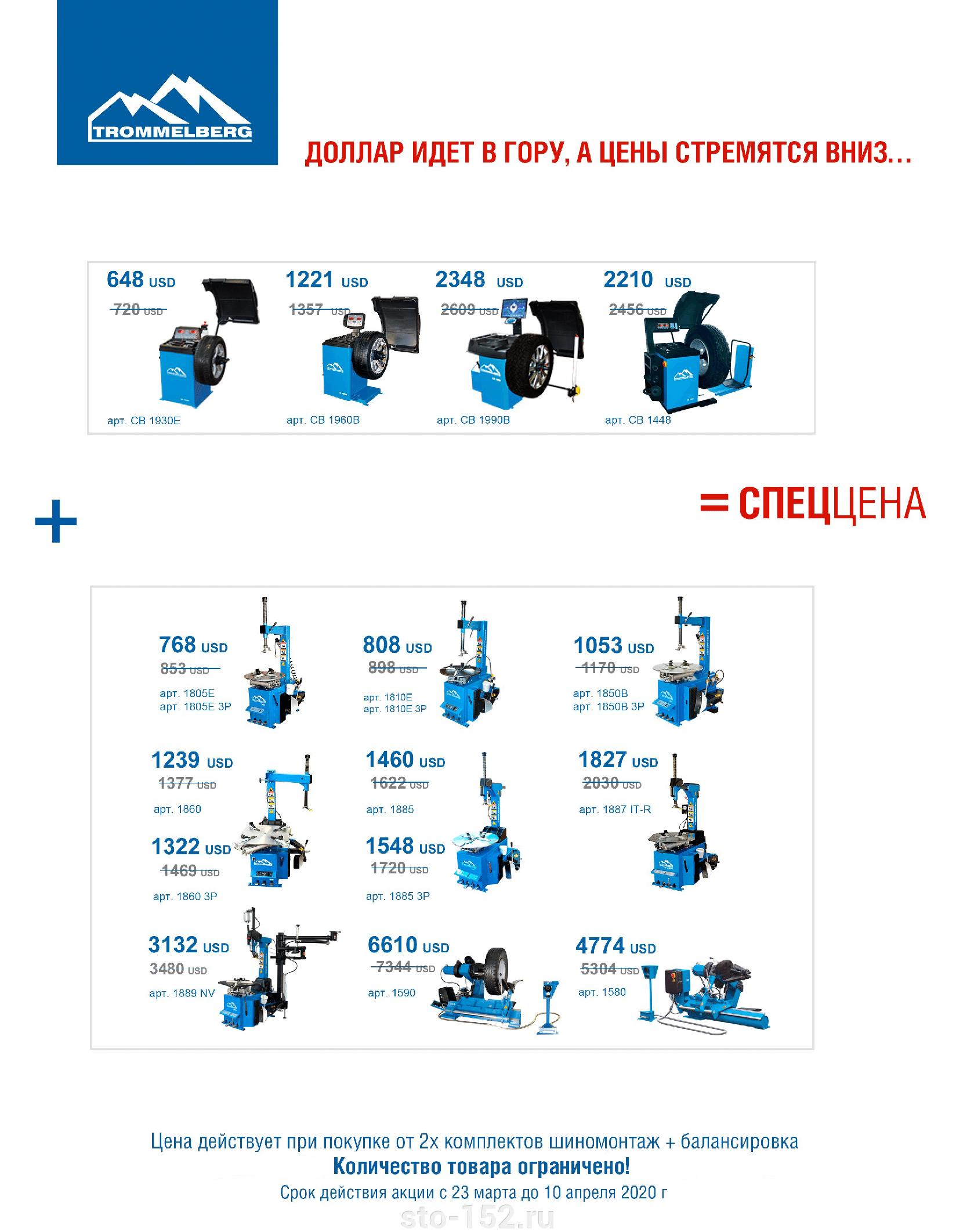 Беспрецедентная распродажа шиномонтажного оборудования TROMMELBERG!!! - фото pic_ee6a1fbd1094ccbf5e14fcceefaf9b66_1920x9000_1.png