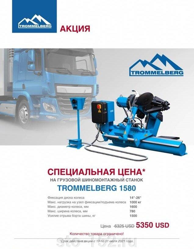 Снижение цены на грузовой шиномонтажный станок TROMMELBERG 1580 - фото pic_cefc612c0c58f367f18c5c6c708e4a26_1920x9000_1.jpg