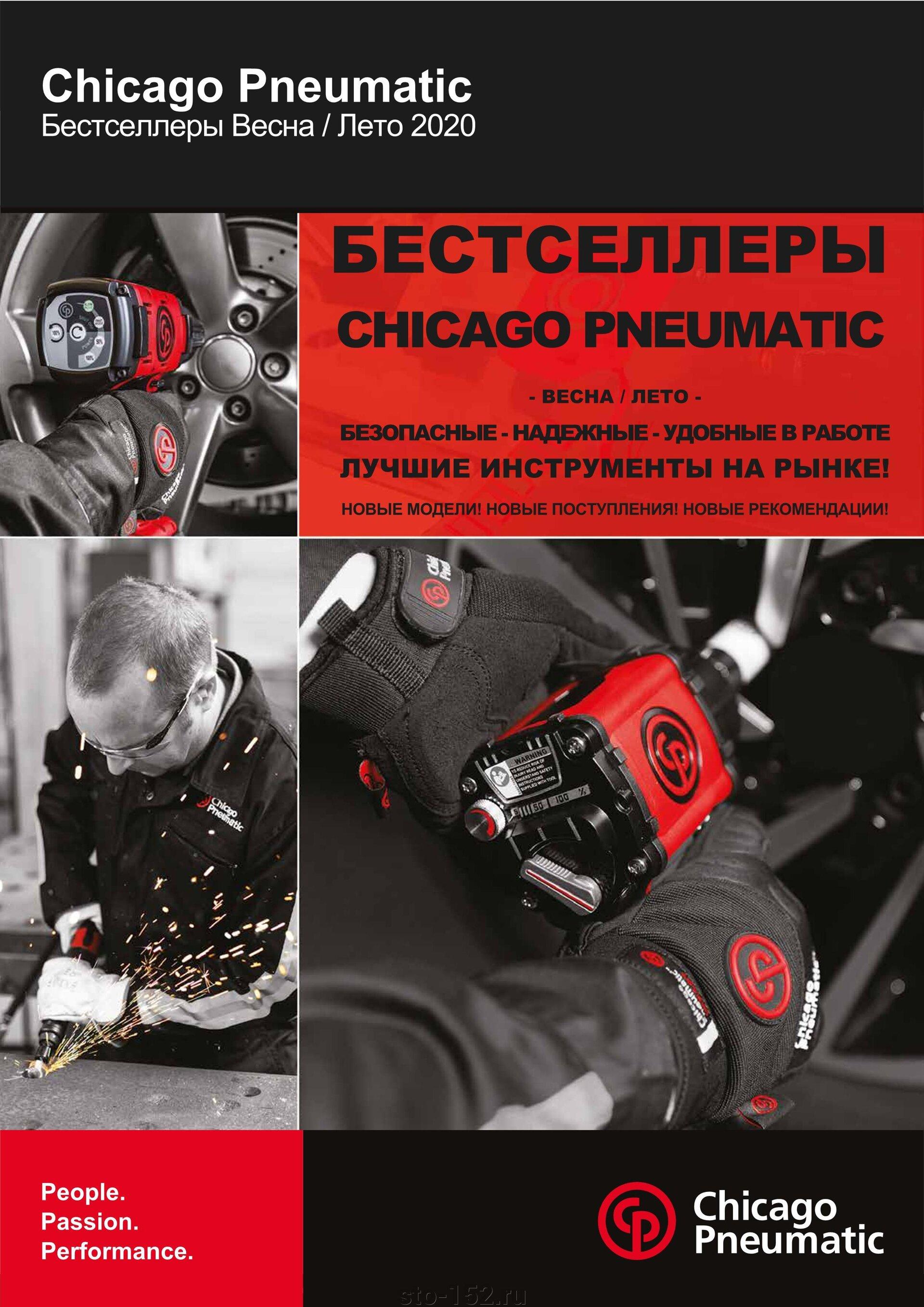 БЕСТСЕЛЛЕРЫ Chicago Pneumatic Весна/Лето 2020 - лучший инструмент на рынке! - фото pic_a2ece989e030522d1662a461e0465f83_1920x9000_1.jpg