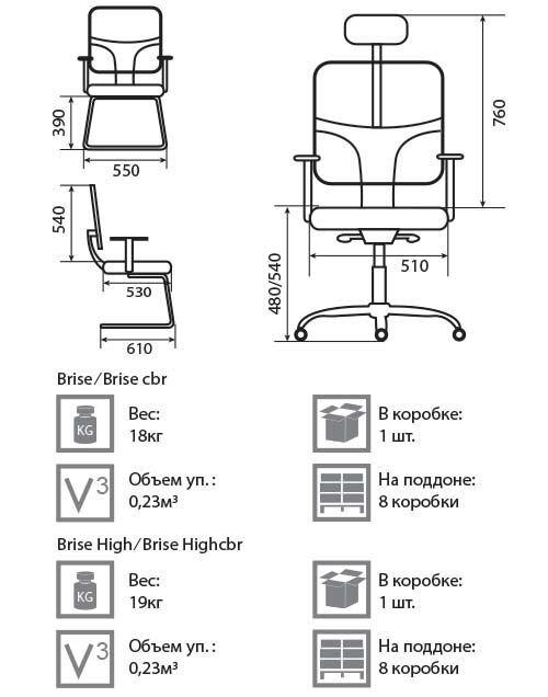 Кресло для персонала Brise High gtp55Ch4 / W01/T01 - фото pic_7e5d32b9c1ac0e8_700x3000_1.jpg
