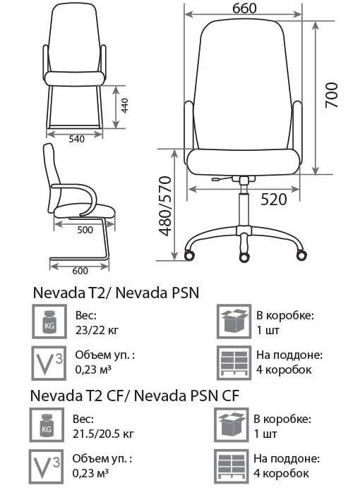 Кресло для руководителя Nevada PSN - фото pic_ca042ed5cd27705_700x3000_1.jpg