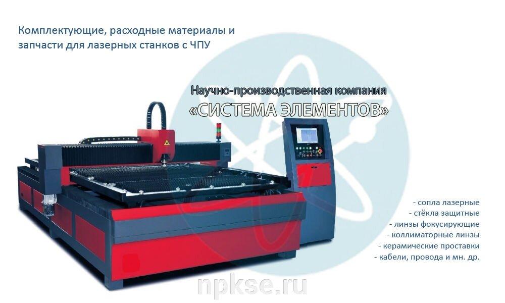 Комплектующие для лазерных станков с ЧПУ