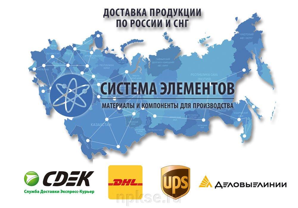 Доставка продукции по России и СНГ