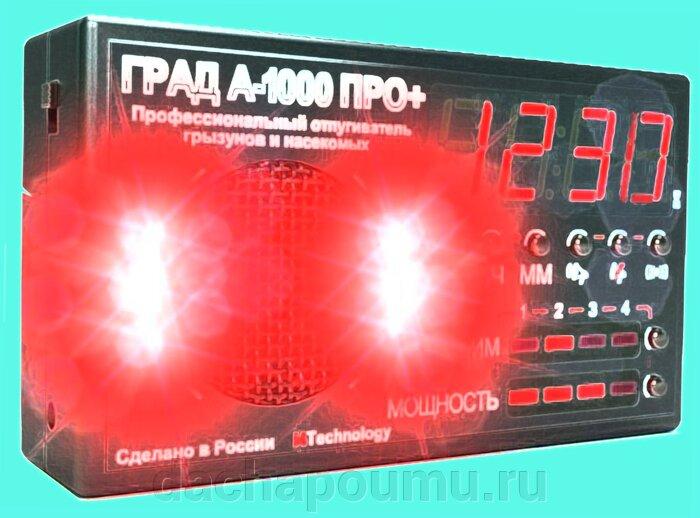 Отпугиватель грызунов ГРАД А-1000ПРО+