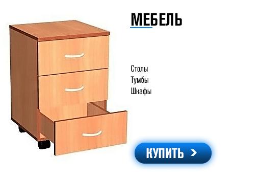 Столы, шкафы и тумбы