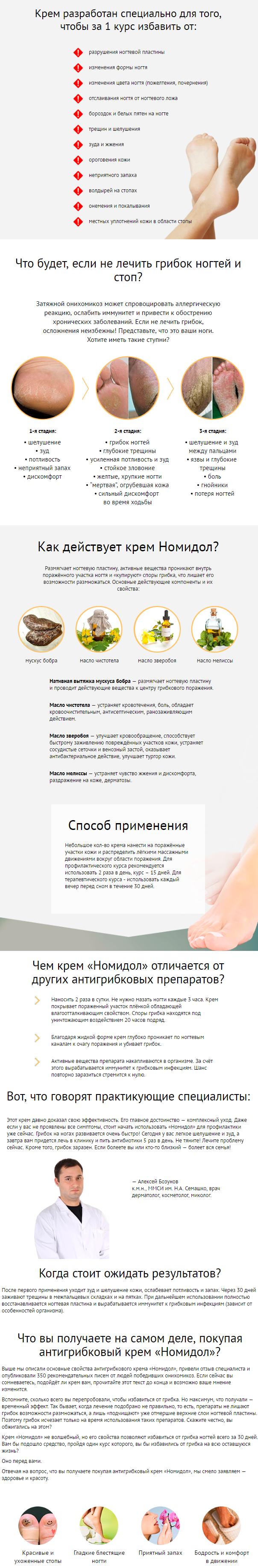 Nomidol (Номидол) - крем от грибка стоп и ногтей купить