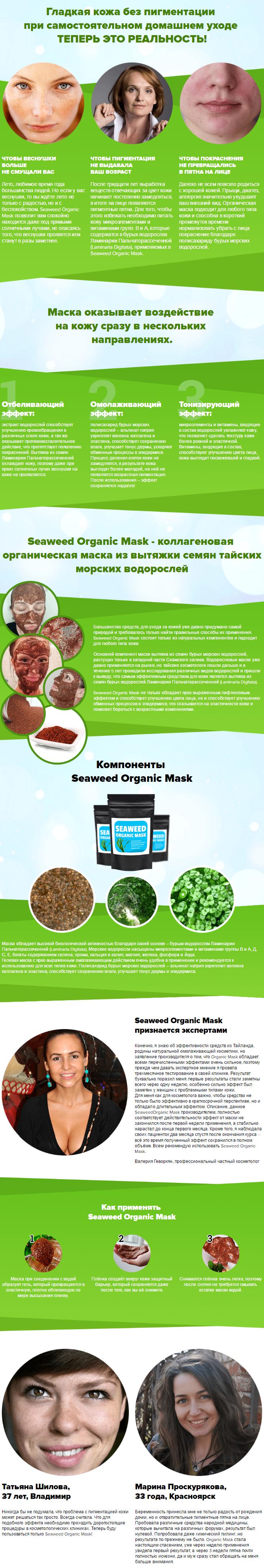 Seaweed Organic Mask — маска для отбеливания и омоложения кожи купить