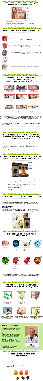 монастырский почечный сбор (чай) для лечения почек купить