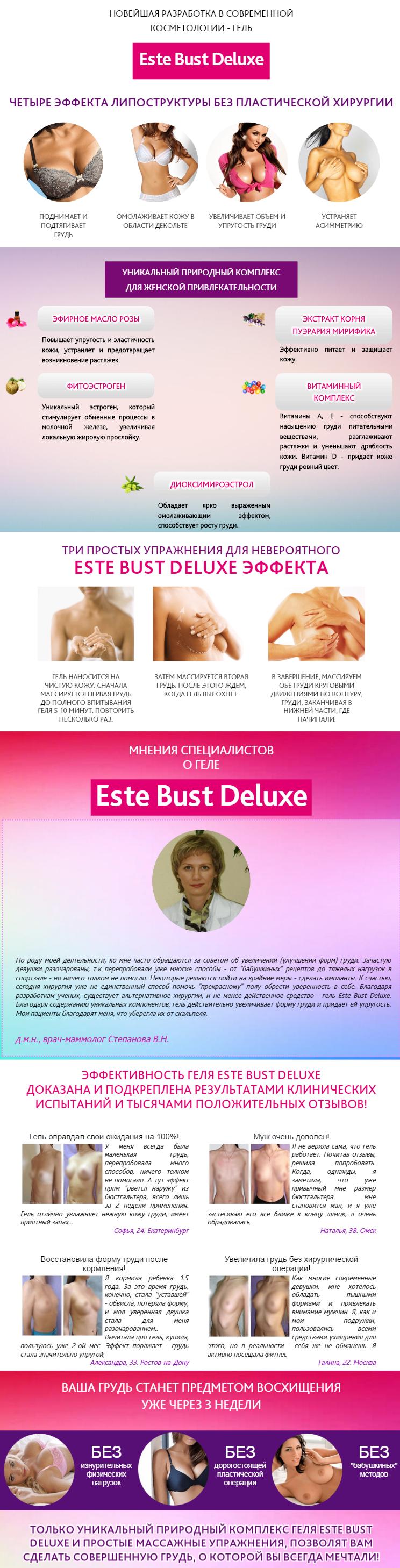 Este Bust Deluxe — крем-гель для коррекции и наполнения груди купить