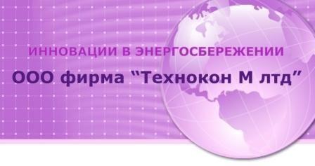 """Инновации в энергосбережении. ООО фирма """"Технокон М лтд"""" - фото 1"""