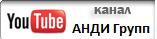 Канал АНДИ Групп на YouTube