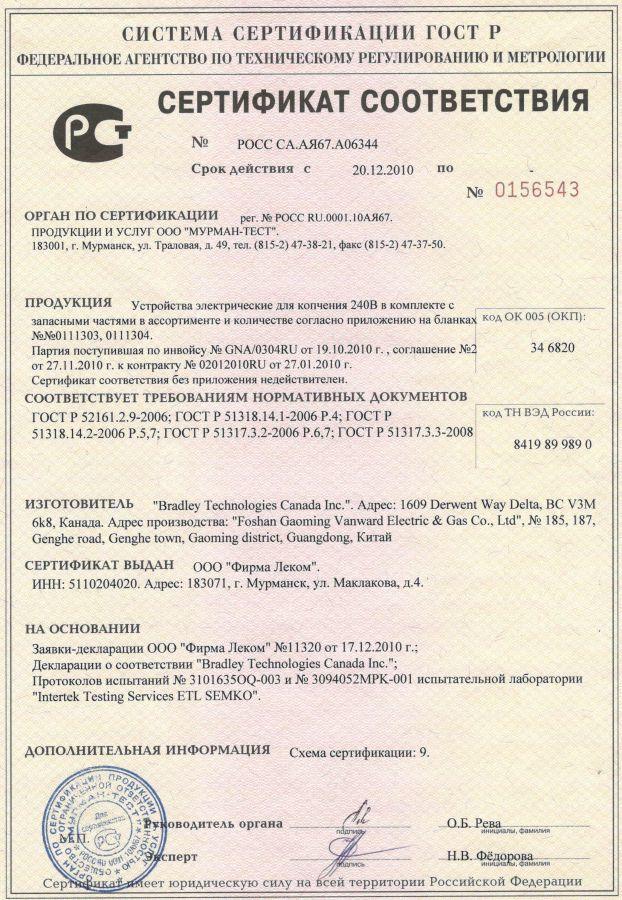 Сертификация - фото 1