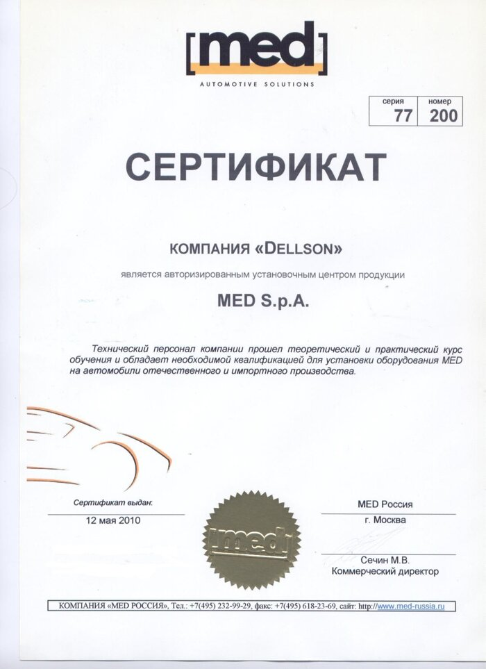 Сертификат MED