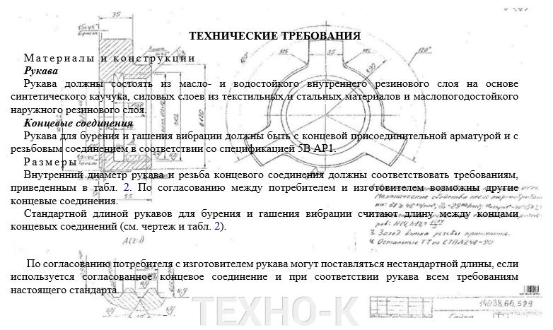 Рукава для буровых установок - фото pic_4df29b695a2d7c2_1920x9000_1.png