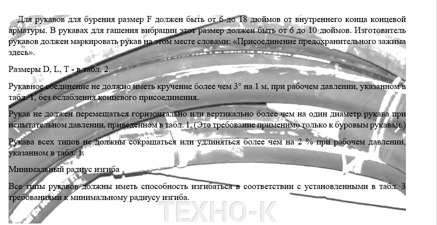 Рукава для буровых установок - фото pic_d845dce592c32f3_1920x9000_1.png