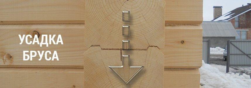 Шканты деревянные - фото усадка бруса