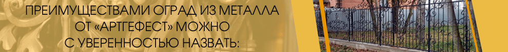 Преимуществами оград из металла от «АртГефест» можно с уверенностью назвать: