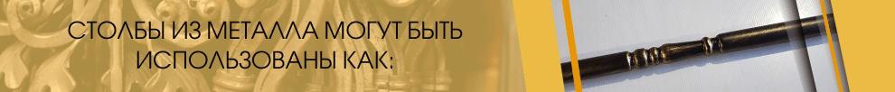 Столбы из металла могут быть использованы как: