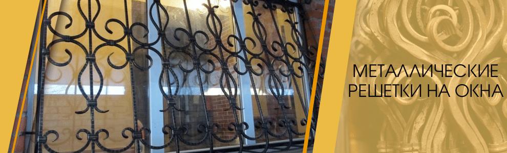 Металлические решетки на окна - фото pic_4e0cbc0f1bd4f66_1920x9000_1.png