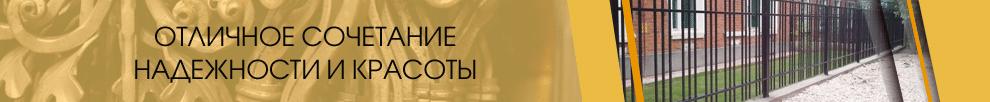 Металлические заборы - фото pic_6b494cd5a8e9985_1920x9000_1.png
