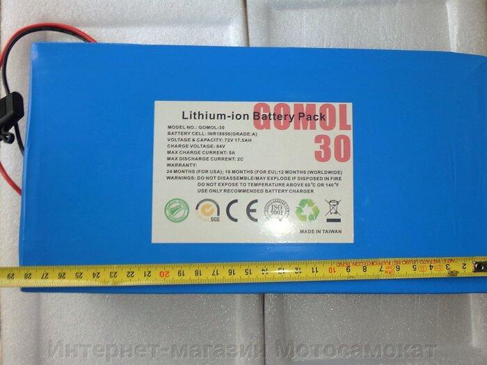Литий ионный аккумулятор 72 Вольта, емкость 17,5 Ампер*часов для электровелосипеда или электросамоката (Li-ion 72V 17,5AH 20s7p).