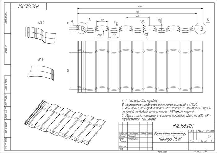 Металлочерепица Кредо (GRAND LINE) - фото pic_1cb0dfb4a12ca9d_700x3000_1.jpg
