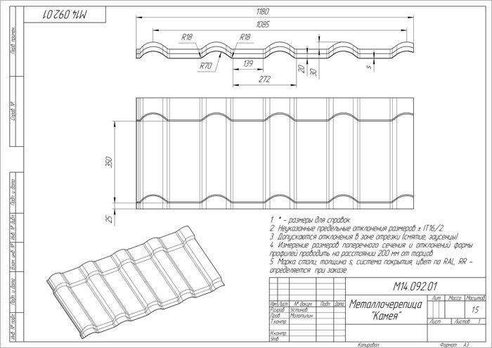 Металлочерепица Камея(GRAND LINE) - фото pic_c1f1268f6357eb8_700x3000_1.jpg
