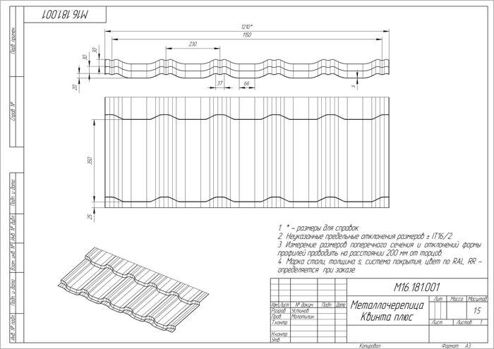 Металлочерепица Квинта Плюс (GRAND LINE) - фото pic_432ec0462bdf63f_700x3000_1.jpg