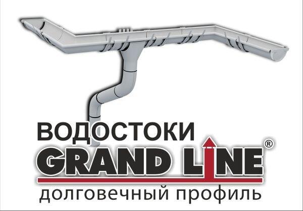 Водосточная система Grand Line  125*90  Aluzink круглого сечения - фото pic_e6033718ce0056b_700x3000_1.jpg