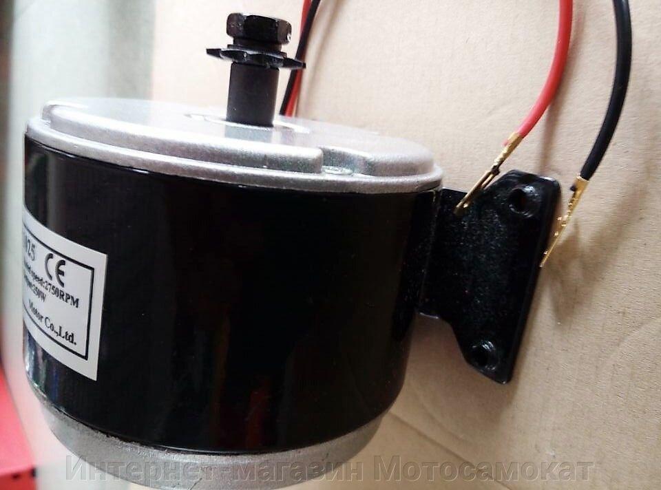 Электро двигатель MY1025 для электросамоката, 24 вольта 250 ватт