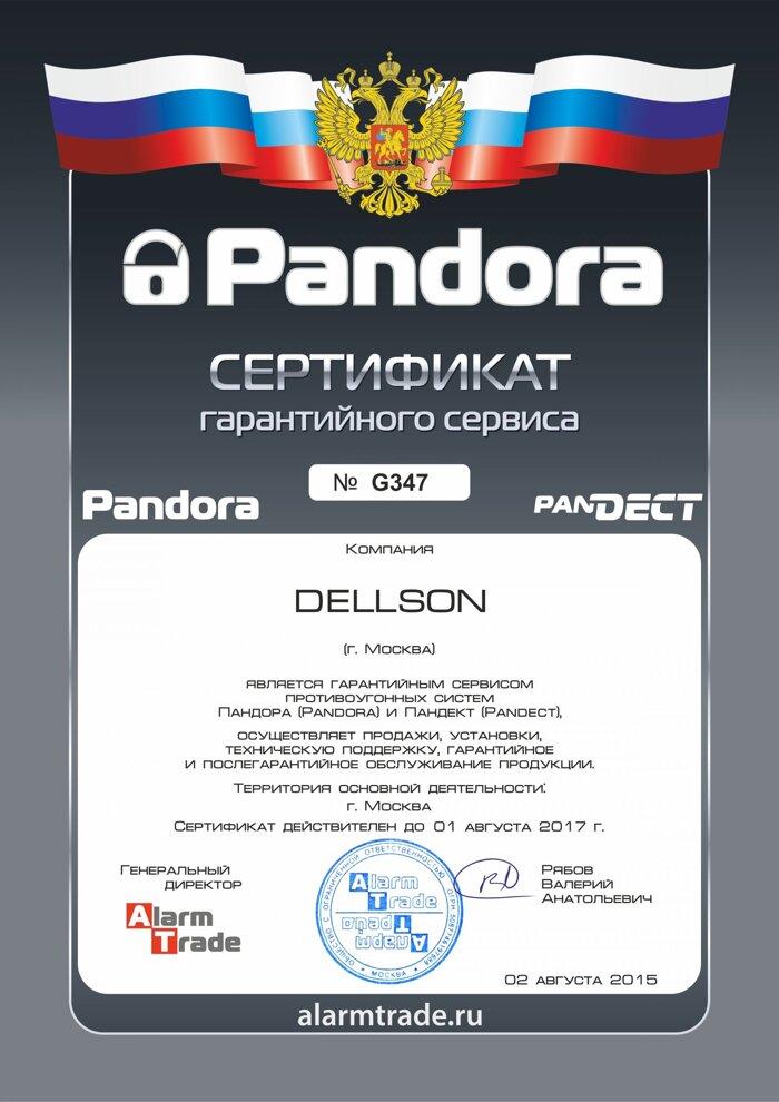 Pandora - гарантийный сервис