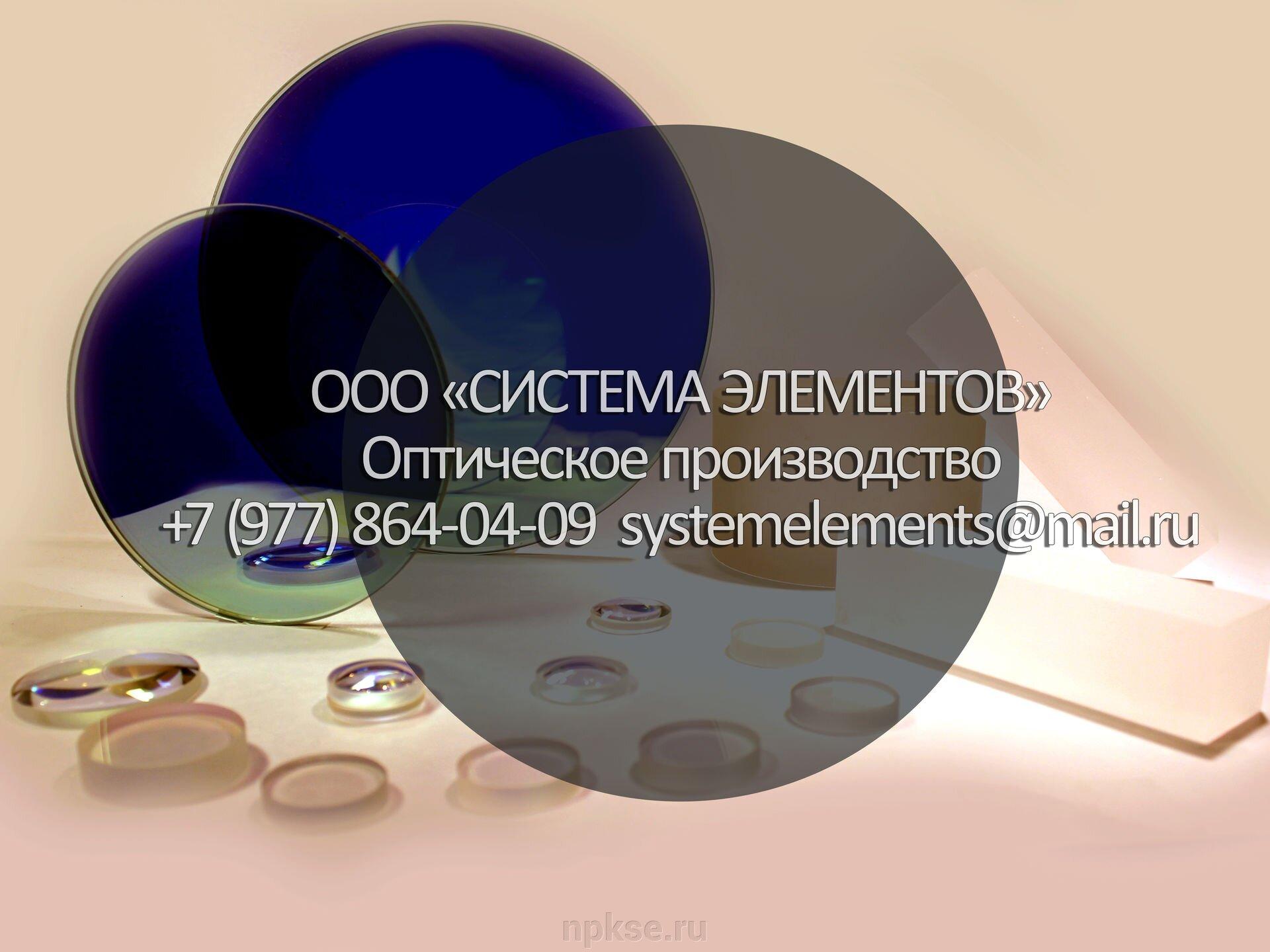 Оптическое производство - фото Оптическое производство Система элементов ООО