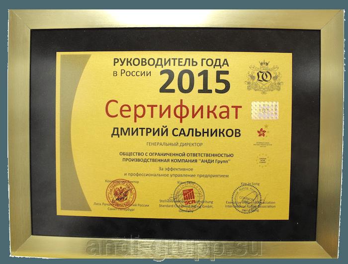 """Сертификат """"Руководитель года 2015"""""""