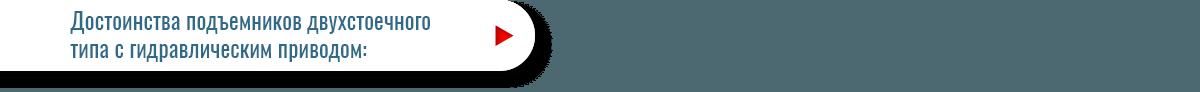 Двухстоечные подъемники для автосервисов - фото Достоинства подъемников двухстоечного типа с гидравлическим приводом: