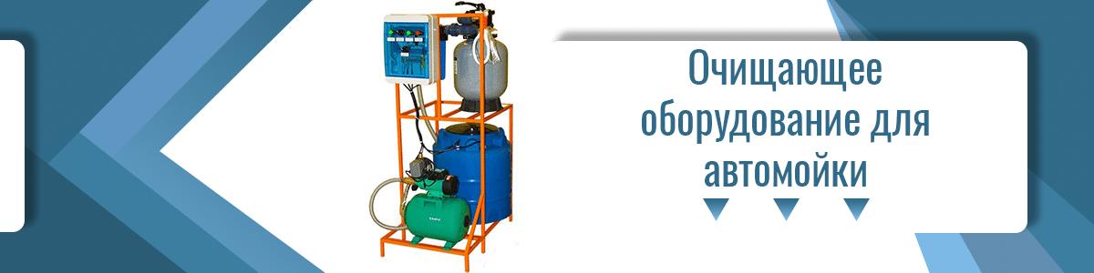 Системы очистки воды для автомоек - фото Очищающее оборудование для автомойки
